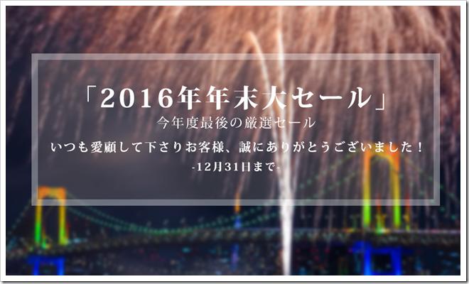 2016YearGB thumb255B2255D 2 - 【セール】GearBest年末大セール開催、VAPE(電子タバコ)だけでなくスマホ、タブレット、ノートPC等合計40アイテムが大幅値引き