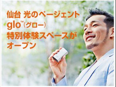 "mainimg1 thumb255B3255D 2 400x300 - 【電子タバコ】仙台に電子加熱タバコ""Glo(グロー)""特別体験スペースがオープン"
