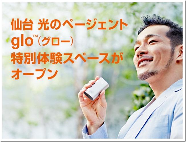 "mainimg1 thumb255B3255D 2 - 【電子タバコ】仙台に電子加熱タバコ""Glo(グロー)""特別体験スペースがオープン"