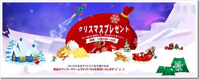 "merry thumb255B2255D 2 - 【リキッド】HILIQでリキッドを買うと新製品""マンゴークリームリキッド""10mlサンプルをXmasプレゼント中!"