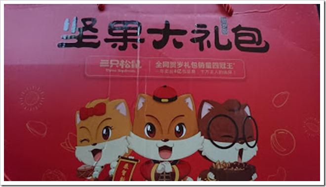 DSC 1300 thumb255B2255D 2 - 【リキッド/雑記】「HILIQ」からギフトいただいちゃいました!謎のパッケージが魅力のナッツ系お菓子詰め合わせ!!/新製品マンゴークリーム
