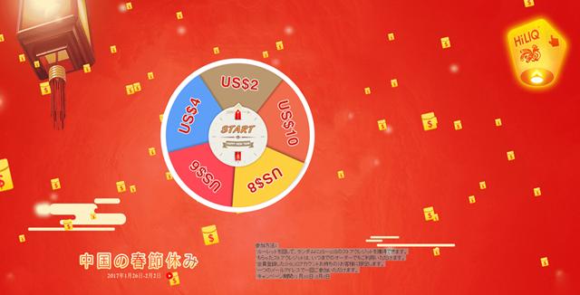 HILIQ thumb255B2255D 2 - 【リキッド】HILIQで中国の春節休み(旧正月)キャンペーン「ルーレットでボーナス$ゲット」開催中