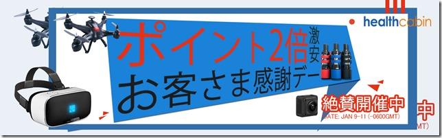 banner thumb255B1255D 2 - 【セール】Health Cabinが日本向けの新春特別セール「お客様感謝デー」を開催中。ポイント2倍でHC RY4リキッド10mlがおまけでついてくる