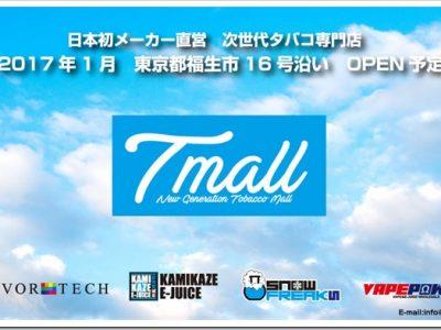 "kokuchi thumb255B2255D 2 400x300 - 【ショップ】国内リキッドメーカー初の直営店""Tmall""が2017年1月15日に東京・福生にオープン!【初日はお笑い芸人さん&Yuuさんのトークライブあり!】"