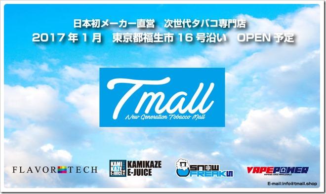 "kokuchi thumb255B2255D 2 - 【ショップ】国内リキッドメーカー初の直営店""Tmall""が2017年1月15日に東京・福生にオープン!【初日はお笑い芸人さん&Yuuさんのトークライブあり!】"