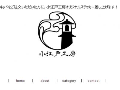 koedokoubou thumb255B2255D 2 400x300 - 【ショップ】リキッドメーカー小江戸工房のオンラインショップがオープン!小江戸工房オリジナルステッカーを配布中!