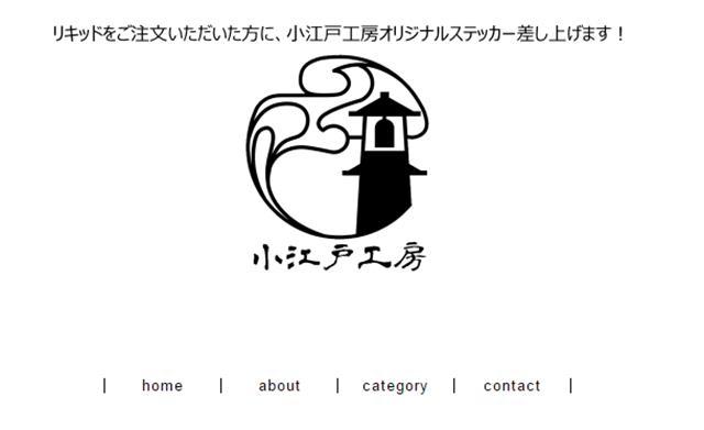 koedokoubou thumb255B2255D 2 - 【ショップ】リキッドメーカー小江戸工房のオンラインショップがオープン!小江戸工房オリジナルステッカーを配布中!