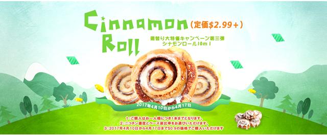 cinamon thumb255B2255D 2 - 【リキッド】HILIQ「シナモンロール」美味しいスイーツリキッドが週間セール中!キャンペーン第3回