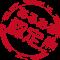 nintei thumb 2 60x60 - 【リキッド】HILIQ、「ラズベリーリキッド」が限定特価0.99ドル!!2017年7月23日まで