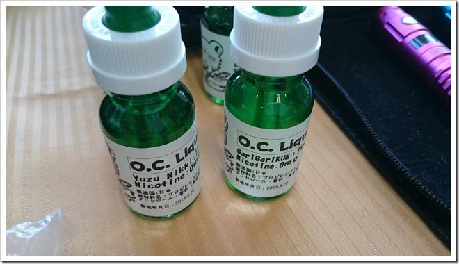 DSC 1900255B5255D 2 - 【リキッド】オリジナル国産「O.C.リキッド」より「ゆず日記~Yuzu Nikki」「GariGariKUN」「Vanilla Nuts」レビュー!安くて脅威の再現率。【おまけあり】