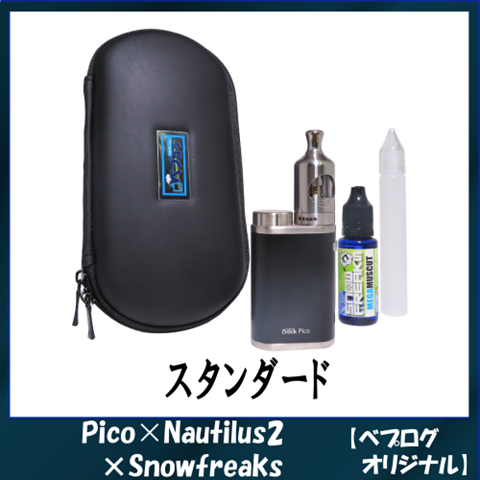 04141657 58f080fc39eb8 thumb255B2255D - 【スターター】「Pico×Nautilus2×Snowfreaks」【オリジナル】フレーバー重視スターターキット」レビュー!【初心者向け/電子タバコ】