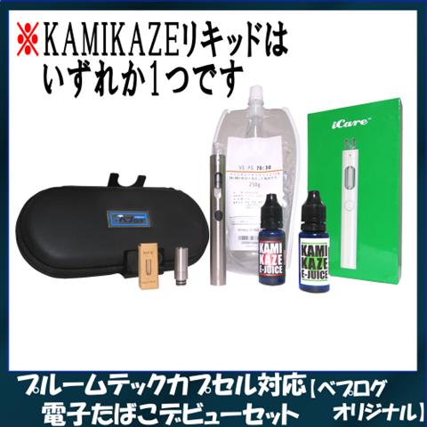 05252134 5926cf6bc9f65 thumb255B2255D - 【禁煙/VAPE】「電子たばこデビュースターターキット」レビュー。1台でVAPEとPloom TECH(プルームテック)カプセルに対応!プルームテックをVAPEで吸って禁煙への道!?【健康/電子タバコ】