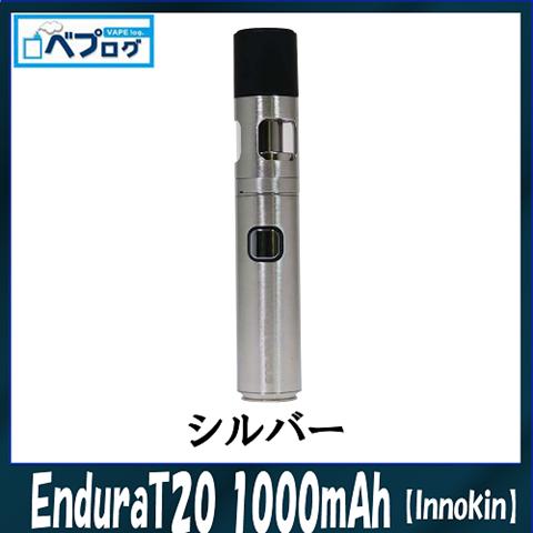 07211226 59717478641e5 thumb255B2255D - 【MOD】「Innokin ENDURA T20 1000mAh(エンデュラティー20)スターターキット」レビュー。蓋つき漏れ安心。MTLドローでバランスよいキット。美味しいマン!!【電子タバコ/MTL/VAPE/ベプログ】