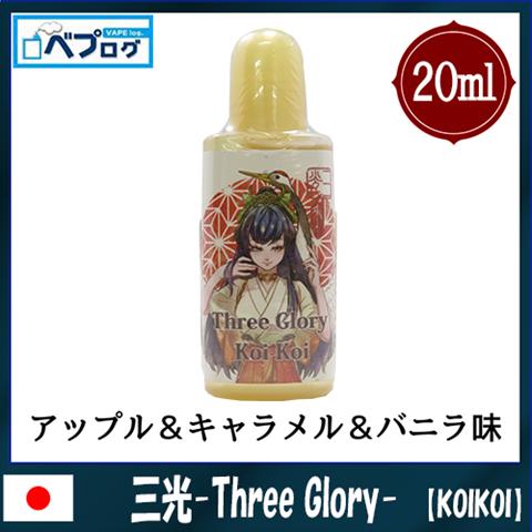 09111555 59b63379ade88 thumb255B2255D - 【リキッド】「MK Lab KOI-KOI Three Glory(来々 三光)」レビュー。Koi-Koiシリーズ新作の登場!!【電子タバコ/新作リキッド】