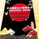 20023932 1257363214391068 5149560896693357613 o thumb255B2255D 150x150 - 【イベント】VAPE EXPO JAPAN 2018(日本国際VAPE電子タバコ展示会)がインテックス大阪(大阪国際見本市会場)で正式開催。VAPE EXPO JAPAN情報!【2018年3月日本初大型VAPEイベント】
