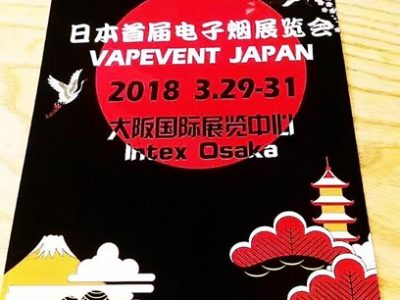20023932 1257363214391068 5149560896693357613 o thumb255B2255D 400x300 - 【イベント】日本初のVAPE大型イベント!?VAPE EXPO OSAKAが2018年3月29日―31日日程で開催予定!