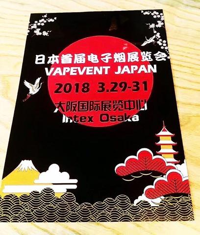 20023932 1257363214391068 5149560896693357613 o thumb255B2255D - 【イベント】日本初のVAPE大型イベント!?VAPE EXPO OSAKAが2018年3月29日―31日日程で開催予定!