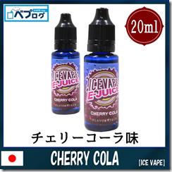 CHERRY2BCOLA1 thumb - 【リキッド】ICE VAPE E-JUICE「CHERRY COLA」(アイスベイプイージュース チェリーコーラ)リキッドレビュー!アメリカでは定番の古くから愛されてきた味。チェリーとコーラの融合!!