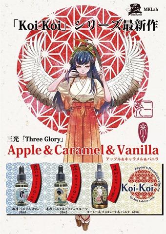 DGDqUrRVoAEAGEx thumb255B2255D - 【リキッド】MK Labの新作「Koi-Koi 三光 Three Glory」(コイコイ サンコウ スリーグローリー)アップル&キャラメル&バニラリキッドレビュー。濃厚甘味なアップルパイ的プレミアムリキッド!隠し味はタバコ?【こいこい/来々/エムケーラボ/国産】