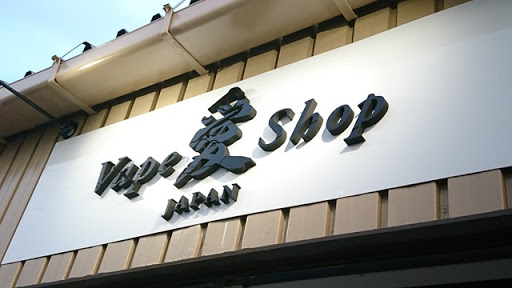 DSC 7105 thumb255B2255D - 【ショップ】名古屋市中川区「Vape Shop 愛」(ベイプショップアイ)さん訪問リポート。立地よしお酒も飲める初心者~ゆっくり落ち着けるお店!