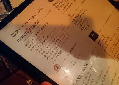 DSC 7457 thumb255B2255D 400x288 - 【シーシャ/水煙草】TRIFECTA TOBACCO(トライフェクタバコ)「スパイスジャバ」レビュー。超濃厚コーヒー!!愛知県岡崎市のシーシャBAR-煙-さんで吸ってきた。