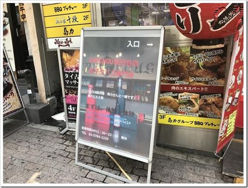 IMG 3992 thumb - 【震え声でした】VAPE HOUSE渋谷で1日店員体験!接客大の苦手だけどVAPEならいけんじゃねと思ったらそんなことはなかったZE★声は震え手は震え、緊張三昧の7時間をお届け?【転職は諦めた】