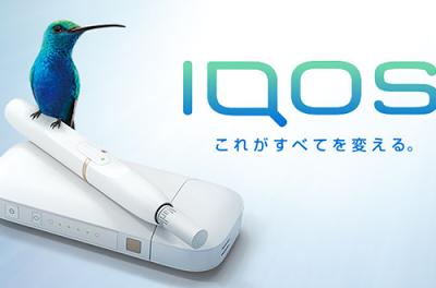 IQOS thumb255B2255D 400x264 - 【IQOS/健康】IQOS(アイコス)に高濃度の発がん性物質が発見され、受動喫煙の可能性が指摘される!?紙巻きたばこよりもリスクが高い。一方glo(グロー)は7月3日から東京・大阪・宮城で販売開始ィ!(名古屋とばし)