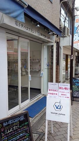 US8aPaKe thumb255B2255D - 【訪問日記/漫画】小本田先生の「VAPOR JAPAN高円寺店」(ヴェイパー ジャパン コウエンジ)ショップ訪問突撃レポート!を漫画と写真でお届けしちゃいます。オリジナルリキッドと清潔な店内【VAPE/電子タバコ】