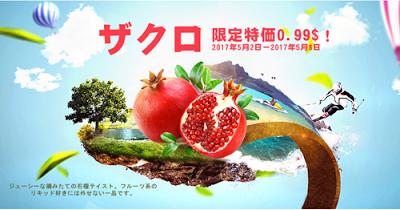 Zakuro thumb255B2255D 400x210 - 【リキッド】HILIQリキッドウィークリーセール「ザクロ」フレーバーが限定特価0.99ドル!!【2017年5月2日~5月8日】