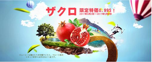 Zakuro thumb255B2255D - 【リキッド】HILIQリキッドウィークリーセール「ザクロ」フレーバーが限定特価0.99ドル!!【2017年5月2日~5月8日】