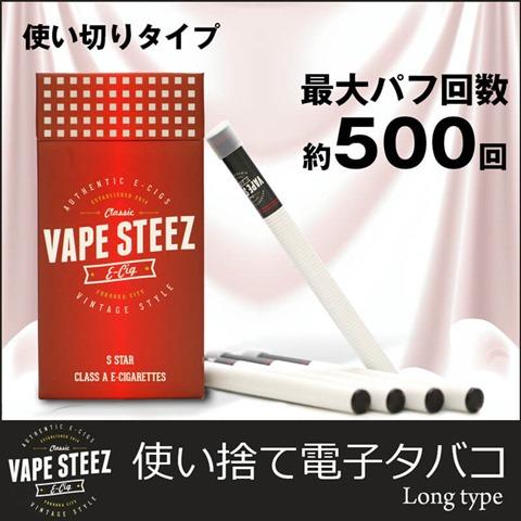 e tabacco long 1 thumb255B2255D - 【MOD/スターター】「使い捨て電子タバコ VINTAGE STYLE」(使い捨て電子タバコビンテージスタイル)レビュー。VAPE STEEZオリジナル製品!くわえタバけて500パフOKな小型ロングライフモデル【電子タバコ/VAPE】