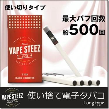 e tabacco long 1 thumb255B2255D thumb255B1255D - 【スターター/スティックタイプ】VAPE STEEZ オリジナル使い捨て電子タバコレビュー!【電子タバコ/VAPE】