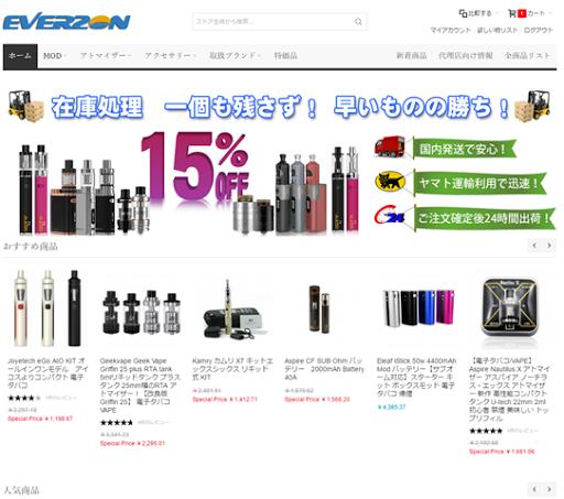 everzoncoip thumb255B2255D - 【ショップ】EVERZON日本支店でVAPEグッズ全品15%オフのセール開催中(さらにクーポンで5%オフ)!この機会を見逃すな~!!iStick PicoやAIOが半額!?※一部注意追記【セール】
