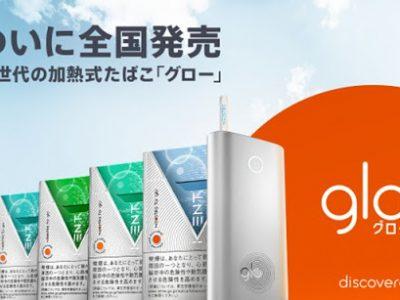 """img kv 001 thumb255B2255D 400x300 - 【電子タバコ】加熱式たばこ""""glo(グロー)""""がとうとう10月2日(月)より全国発売開始へ。1000台限定のプレミアムモデルも。IQOSやプルームテックはどうなる?"""