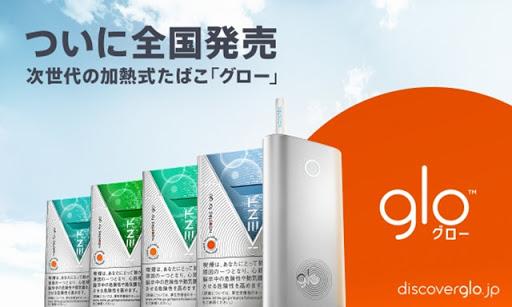 """img kv 001 thumb255B2255D - 【電子タバコ】加熱式たばこ""""glo(グロー)""""がとうとう10月2日(月)より全国発売開始へ。1000台限定のプレミアムモデルも。IQOSやプルームテックはどうなる?"""