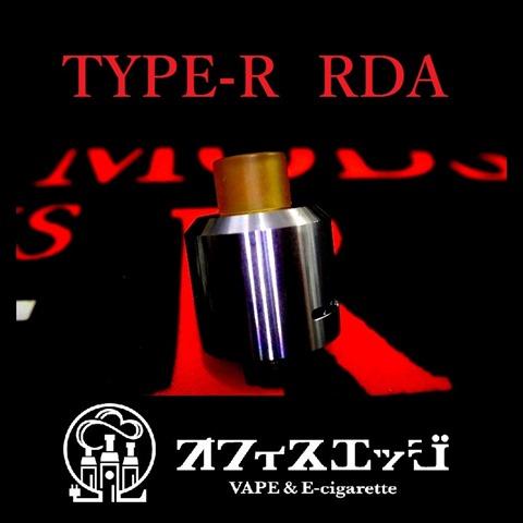 imgrc0070181011 thumb3 - 【RDA】「EDGE TYPE-R RDA」(エッジ・タイプアールRDA)レビュー!BF対応ピンつきシングルDLフレイバーチェイサー。あえて言おうハ◎リーであると。【オフィスエッジ/REVIVE/ドリッパー/爆煙/フレーバー】