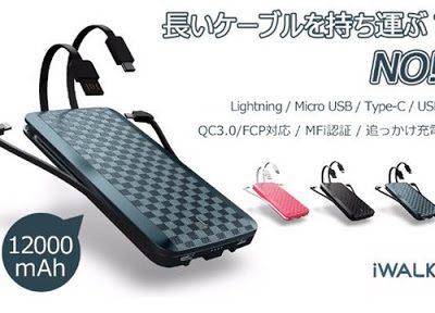 main 3350.fit scale thumb255B2255D 400x288 - 【ガジェット】4種類のケーブル内蔵型モバイルバッテリー「iWALK」(アイ・ウォーク)が5580円でクラウドファンディング中!!!!
