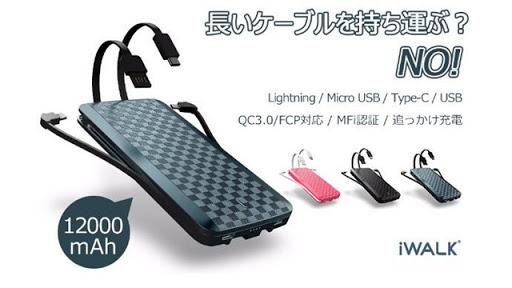 main 3350.fit scale thumb255B2255D - 【ガジェット】4種類のケーブル内蔵型モバイルバッテリー「iWALK」(アイ・ウォーク)が5580円でクラウドファンディング中!!!!