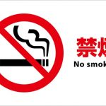 pictogram15no smoking thumb255B2255D 150x150 - 【TIPS】私はコレで救われた気が!ベイプって神だと思った3つの理由