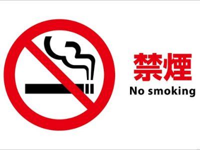 pictogram15no smoking thumb255B2255D 400x300 - 【禁煙/IQOS】日本禁煙学会がIQOS/Ploom Tech/Gloも「通常のタバコと同様に危険である」と健康被害を「【加熱式電子タバコ】緊急警告!」として発表する!!