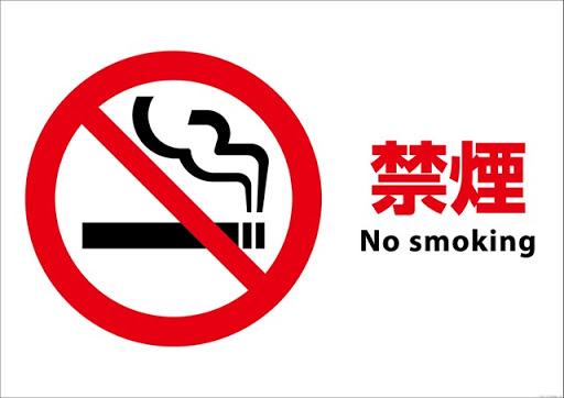 pictogram15no smoking thumb255B2255D - 【禁煙/IQOS】日本禁煙学会がIQOS/Ploom Tech/Gloも「通常のタバコと同様に危険である」と健康被害を「【加熱式電子タバコ】緊急警告!」として発表する!!