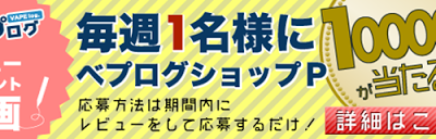 review campaign thumb255B2255D 400x128 - 【キャンペーン】ベプログで毎週1名様に10000円分の購入ポイントが当たるレビューキャンペーン開催中【VAPE/電子タバコ/ベプログ】