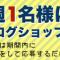review campaign thumb255B2255D 60x60 - 【MOD】「aspire NX100 BOX MOD」(アスパイア・エヌエックス100)レビュー。操作簡単!多機能テクニカル!18650&26650バッテリー対応【MOD/aspire/電子タバコ】