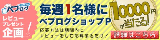 review campaign thumb255B2255D - 【キャンペーン】ベプログで毎週1名様に10000円分の購入ポイントが当たるレビューキャンペーン開催中【VAPE/電子タバコ/ベプログ】