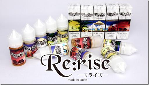 thumb1 2 - 【リキッド】Re:rise -リライズ- Beachside Line レビュー 【VAPE/リキッド/電子タバコ】
