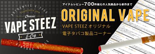vapesteez original ban thumb2 - 【電子タバコ】VAPE STEEZオリジナル小型「使い捨て電子タバコ」「使い捨て電子葉巻」レビュー。おしゃれな外観とコンパクトなボディ【電子タバコ/IQOS/スターターキット】