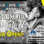 23592142 1924361574245857 1680321733215285625 o thumb5B25D 150x150 - 【レビュー】国産人気リキッド「REVIUS(レビウス)」5種レビュー。【World Vape Shop Japan/Vethos Design】
