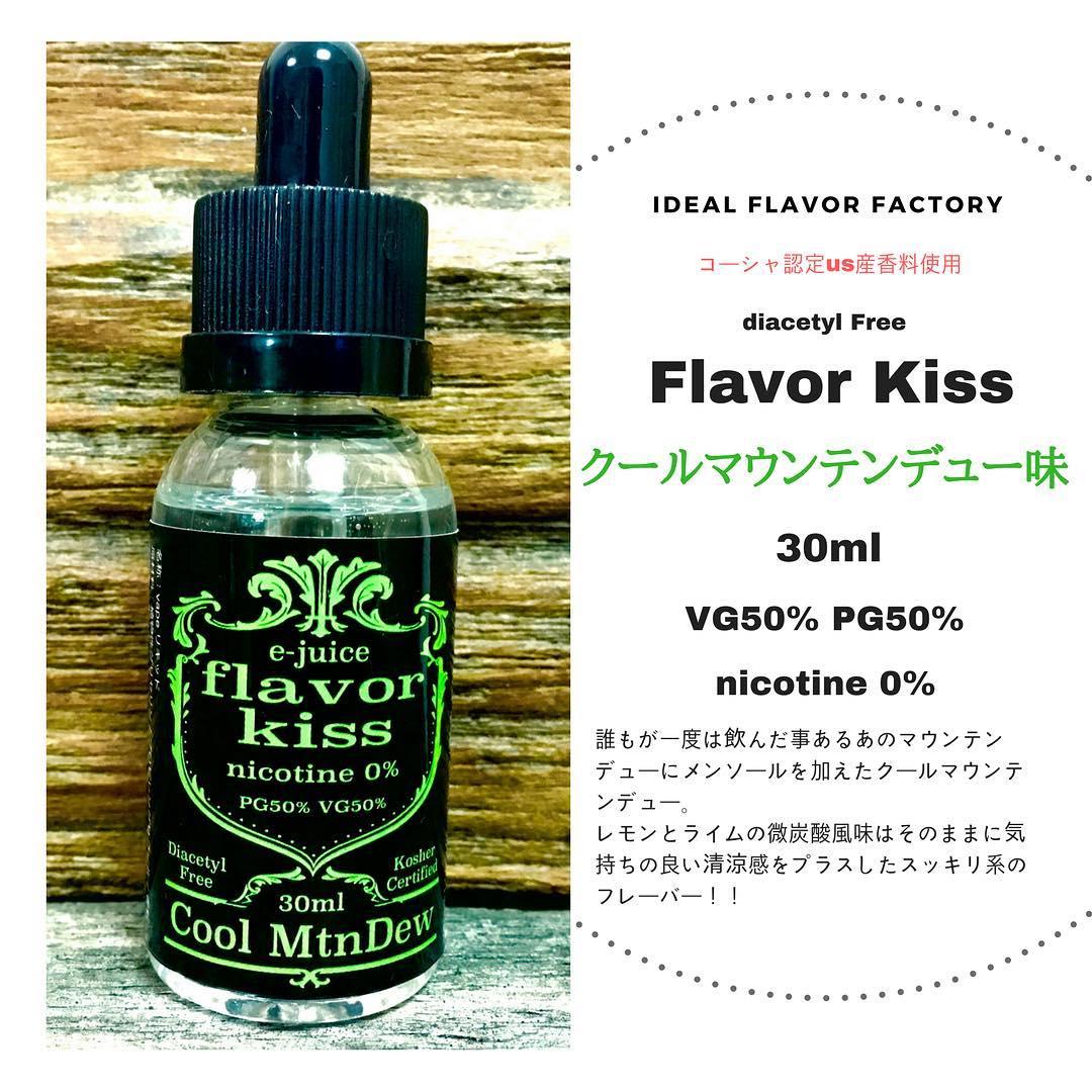 24131811 239820816552982 8808336901594903966 o - 【リキッド】現役シェフの激安リキッド「ideal flavor factory」の「Falvor Kiss」シリーズ実飲レビュー!!