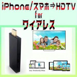 5rrk41h thumb 300x300 - 【レビュー】「WIRELESS HDMI TV DONGLE」を使ってみた。スマートフォンやPCの画面をワイヤレスで外部出力するモバイルが120%便利になるデバイス!【初心者向け/ガジェット/One Case】