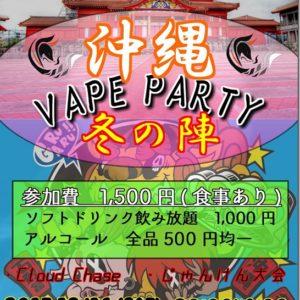 DQcQxYrUMAAr Eq thumb 300x300 - 【イベント】Vapor Lemonさんも参加する東京「SAMURAI VAPORS(サムライベイパーズ)」さんのクリスマスパーティイベント2017年12月23日、つまり今日だッ!!小江戸工房、MK vape、遊人など6店舗が出店予定!【愛知まだぁ?】